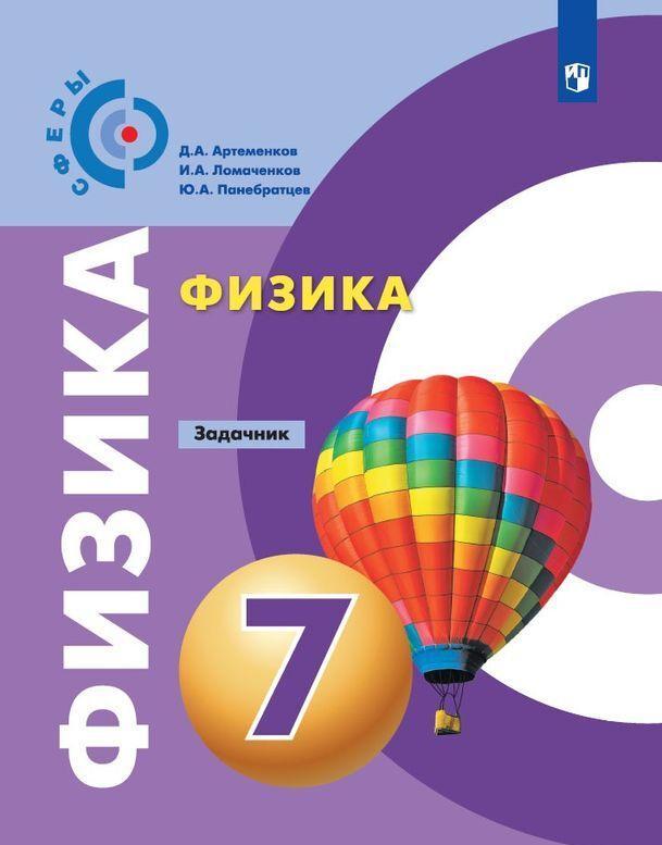 Физика. Задачник. 7 класс. Учебное пособие для общеобразовательных организаций. (Сферы)