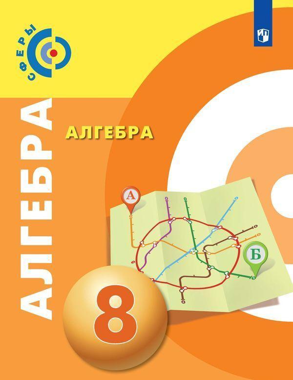 Algebra. 8 klass.