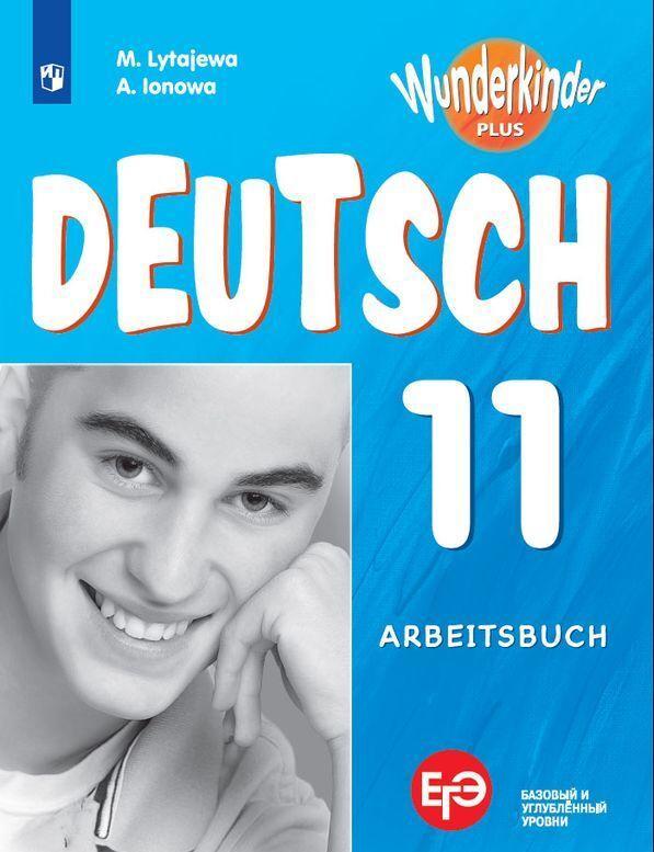 Немецкий язык. Рабочая тетрадь. 11 класс.