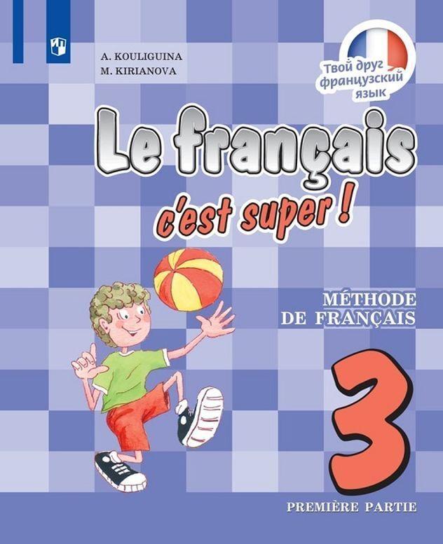Французский язык. 3 класс. В 2-х ч. Ч. 1.