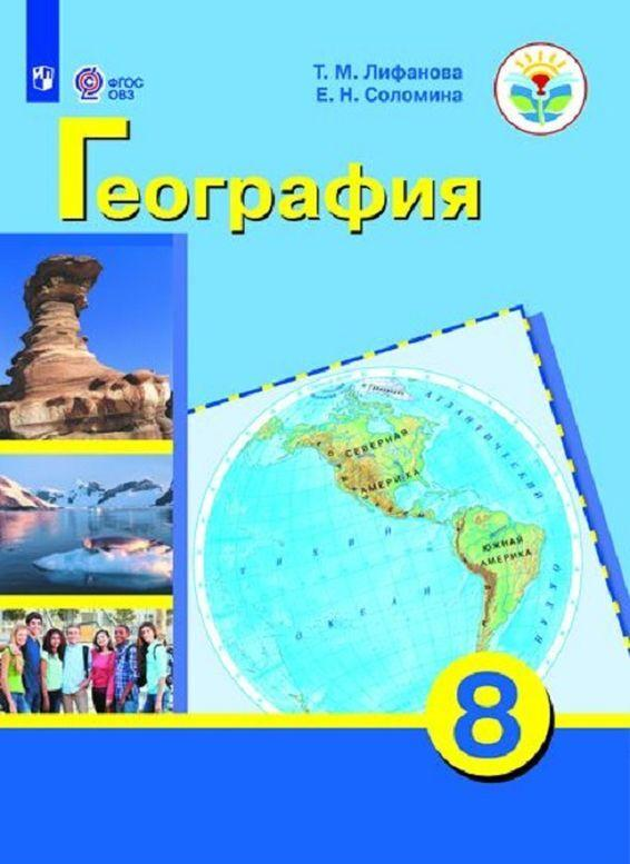 Geografija. 8 klass. Uchebnik dlja obscheobrazovatelnykh organizatsij, realizujuschikh adaptirovannye osnovnye obscheobrazovatelnye programmy. S prilozheniem