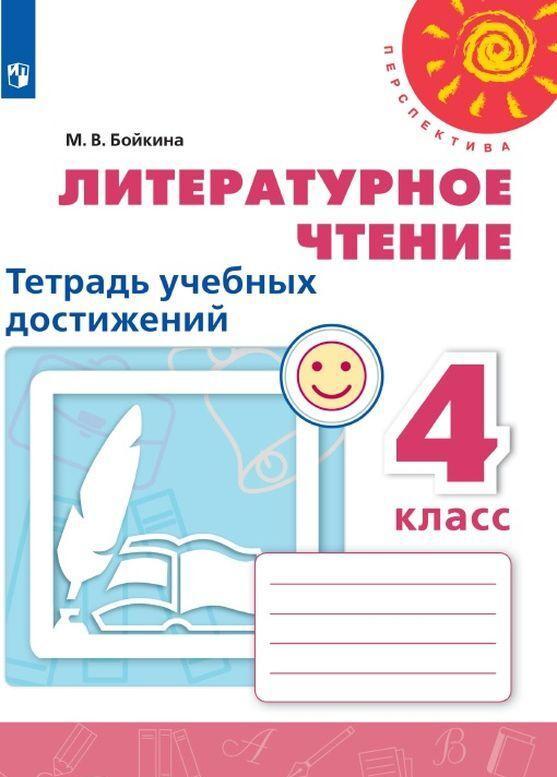 Literaturnoe chtenie. Tetrad uchebnykh dostizhenij. 4 klass