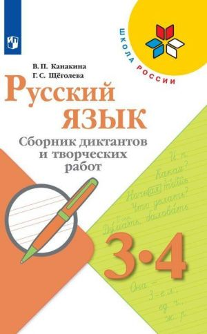 Russkij jazyk. 3-4 klassy. Sbornik diktantov i tvorcheskikh rabot