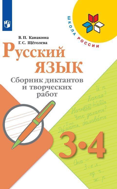 Русский язык. 3-4 классы. Сборник диктантов и творческих работ