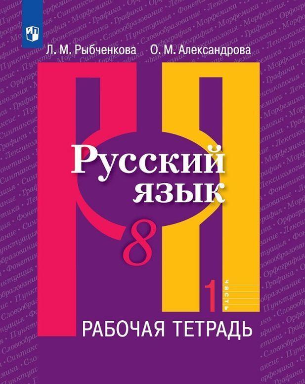 Russkij jazyk. Rabochaja tetrad. 8 klass. V dvukh chastjakh. Chast 1