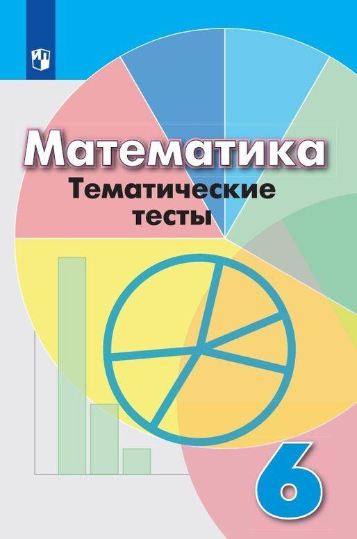 Matematika. Tematicheskie testy. 6 klass. Uchebnoe posobie dlja obscheobrazovatelnykh organizatsij