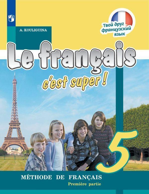 Французский язык. 5 класс. В 2-х ч. Ч.1. *