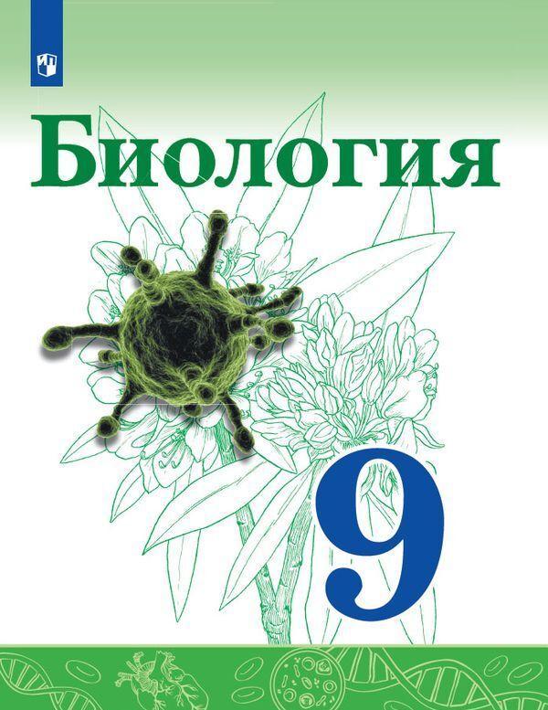 Biologija. 9 klass