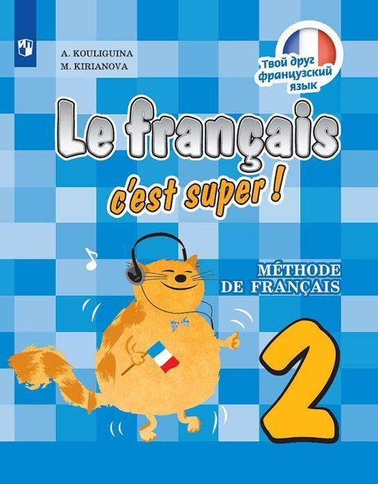 Французский язык. 2 класс