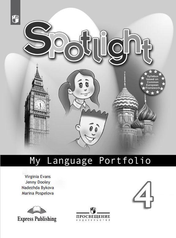 Anglijskij jazyk. Jazykovoj portfel. 4 klass. Uchebnoe posobie dlja obscheobrazovatelnykh organizatsij. (Anglijskij v fokuse)