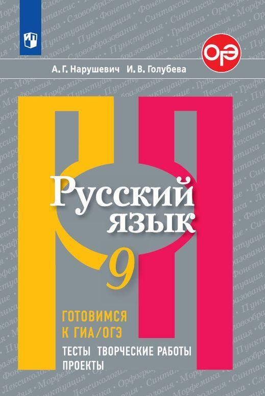 Russkij jazyk. Gotovimsja k GIA/OGE. Testy, tvorcheskie raboty, proekty. 9 klass