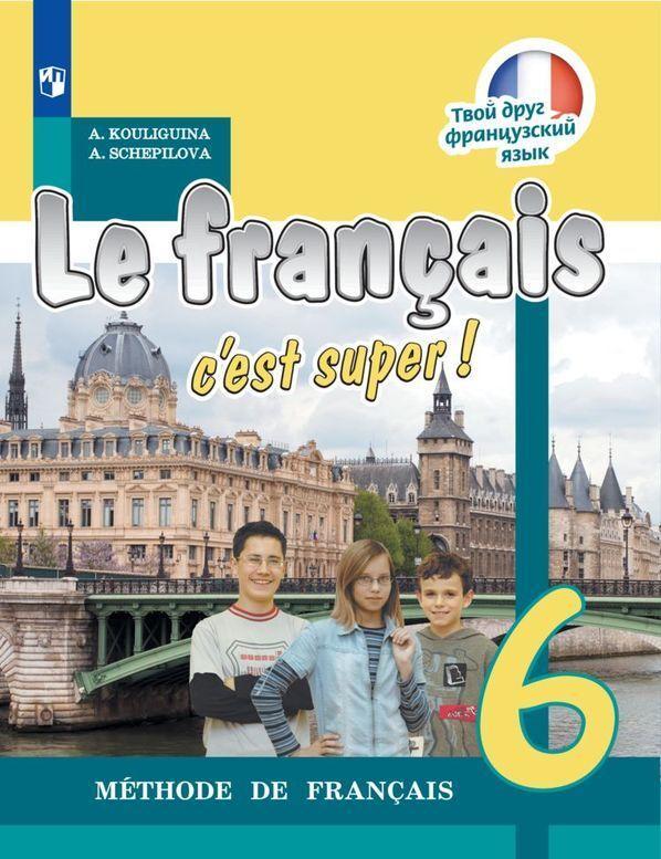 Французский язык. 6 класс