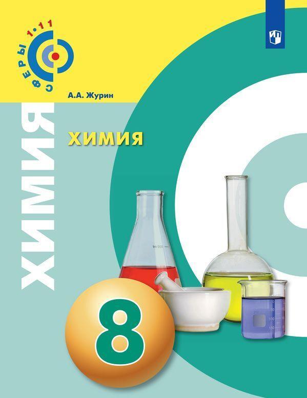 Khimija. 8 klass*