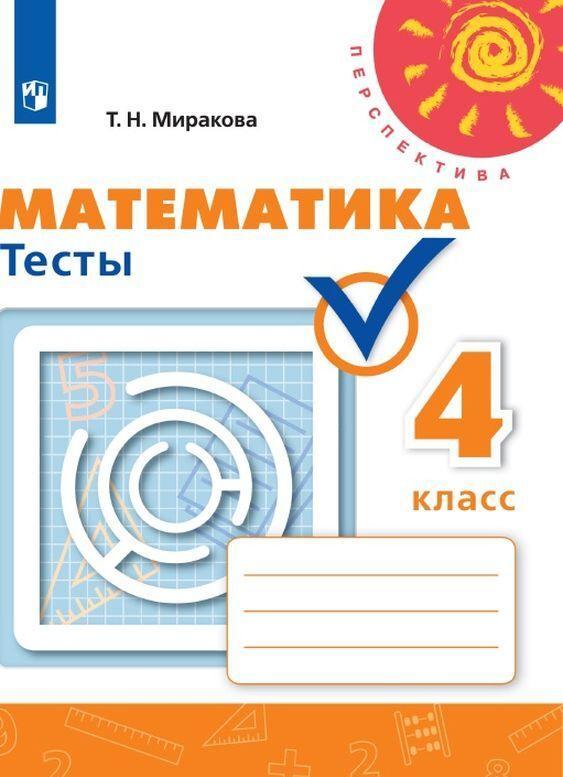 Matematika. Testy. 4 klass. Uchebnoe posobie dlja obscheobrazovatelnykh organizatsij (Perspektiva)