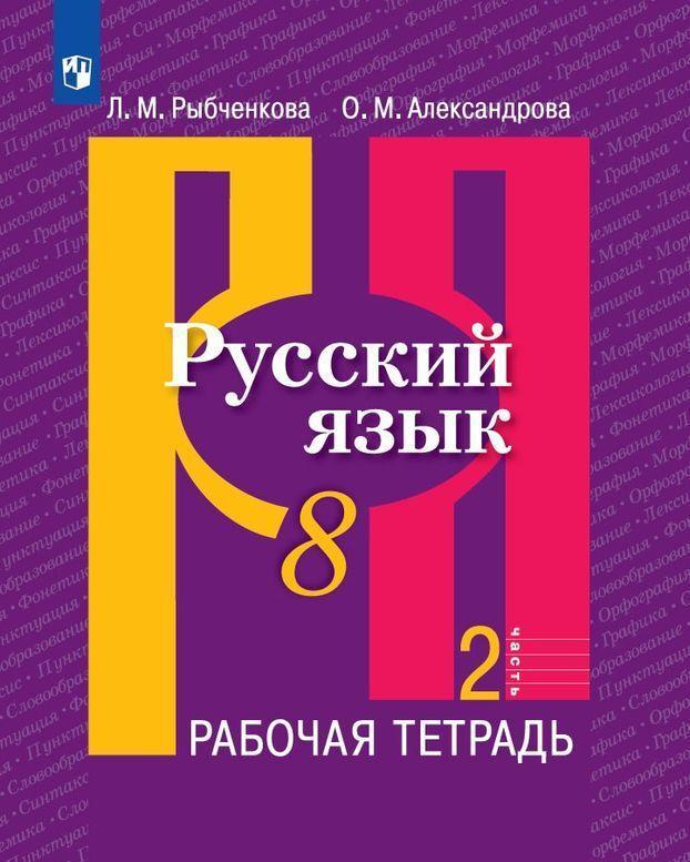 Russkij jazyk. Rabochaja tetrad. 8 klass. V dvukh chastjakh. Chast 2