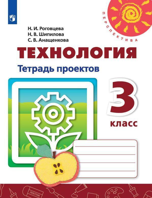 Tekhnologija. Tetrad proektov. 3 klass. Uchebnoe posobie dlja obscheobrazovatelnykh organizatsij. (Perspektiva)