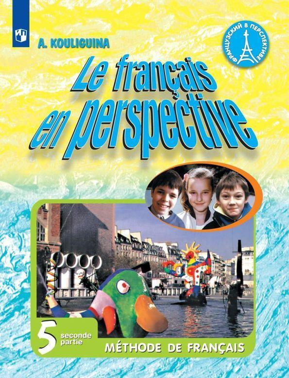 Французский язык. 5 класс. В 2-х ч. Ч.2