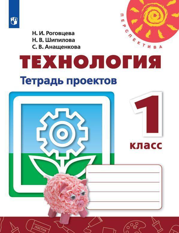 Tekhnologija. Tetrad proektov. 1 klass. Uchebnoe posobie dlja obscheobrazovatelnykh organizatsij. (Perspektiva)