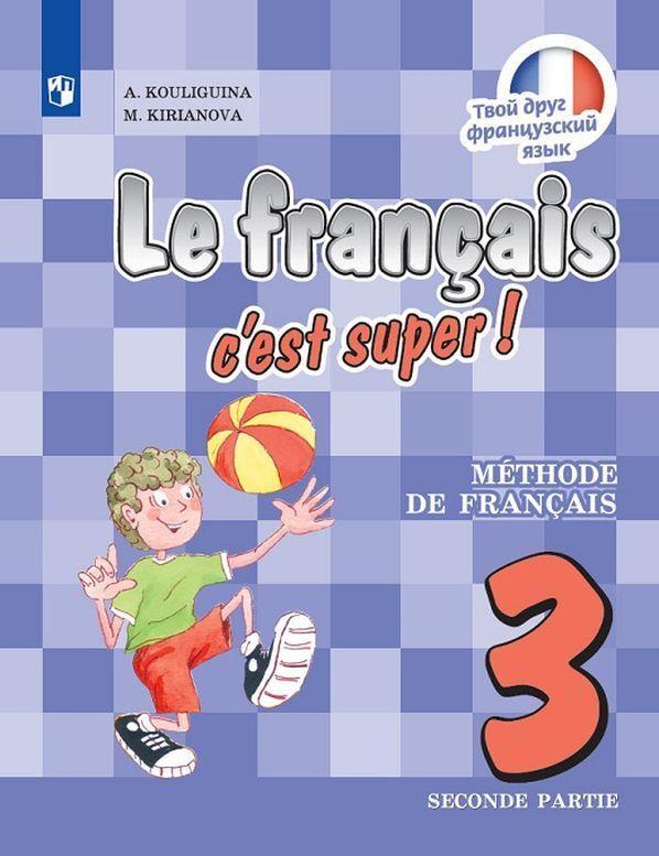 Французский язык. 3 класс. В 2-х ч. Ч. 2.*