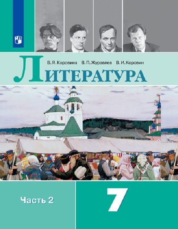 Literatura. 7 klass. V 2-kh ch. Ch. 2