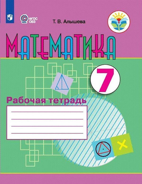 Matematika. Rabochaja tetrad. 7 klass. Uchebnoe posobie dlja obscheobrazovatelnykh organizatsij, realizujuschikh adaptirovannye osnovnye obscheobrazovatelnye programmy