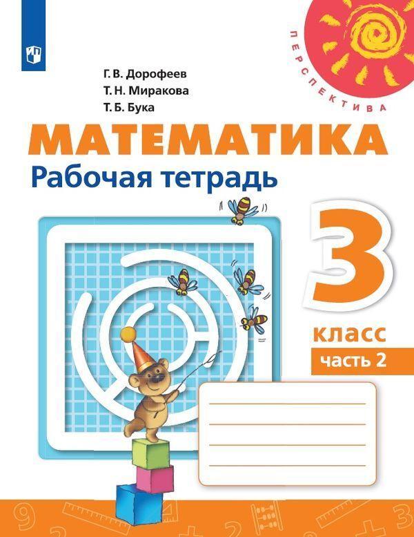 Matematika. Rabochaja tetrad. 3 klass. V 2-kh ch. Ch. 2