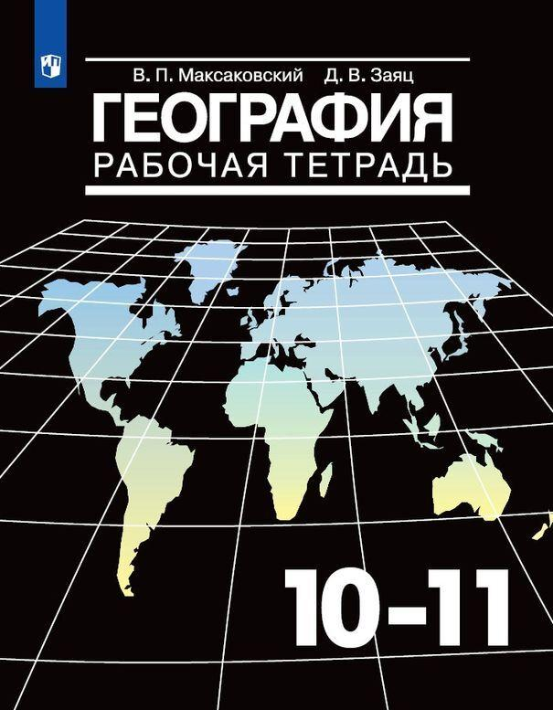 Geografija. Rabochaja tetrad 10 -11 klassy.