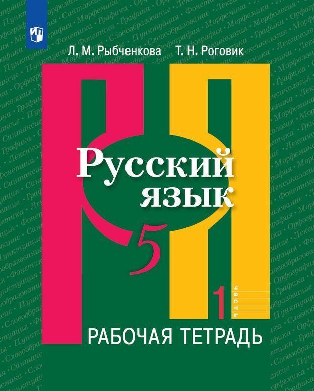 Russkij jazyk. Rabochaja tetrad. 5 klass. V dvukh chastjakh. Chast 1
