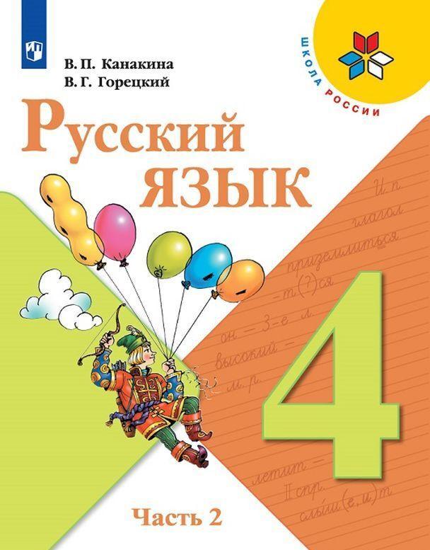 Russkij jazyk. 4 klass. V 2-kh ch. Ch. 2