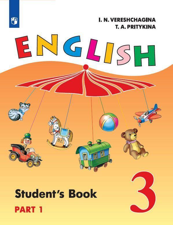 Anglijskij jazyk. 3 klass. V 2-kh ch. Ch. 1. *