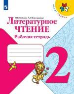 Литературное чтение. Рабочая тетрадь. 2 класс