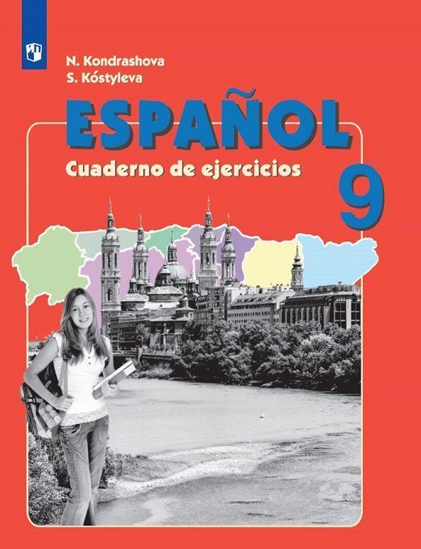 Ispanskij jazyk. Rabochaja tetrad. 9 klass