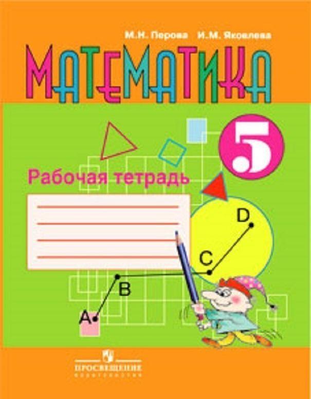 Matematika. Rabochaja tetrad. 5 klass. Uchebnoe posobie dlja obscheobrazovatelnykh organizatsij, realizujuschikh adaptirovannye osnovnye obscheobrazovatelnye programmy