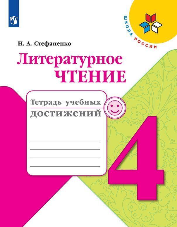 Literaturnoe chtenie. Tetrad uchebnykh dostizhenij. 4 klass. Uchebnoe posobie dlja obscheobrazovatelnykh organizatsij (Shkola Rossii)