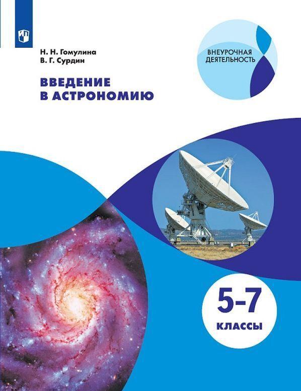 Vvedenie v astronomiju. 5-7 klassy. Uchebnoe posobie dlja obscheobrazovatelnykh organizatsij.