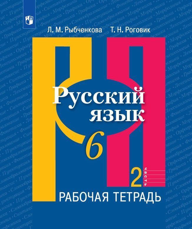 Russkij jazyk. Rabochaja tetrad. 6 klass. V dvukh chastjakh. Chast 2