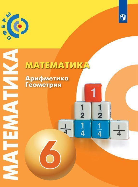 Matematika. Arifmetika. Geometrija. 6 klass