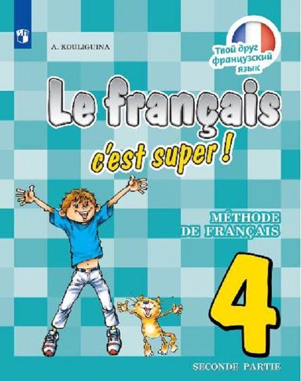 Французский язык. 4 класс. В 2-х ч. Ч. 2. *