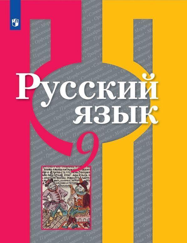 Russkij jazyk. 9 klass