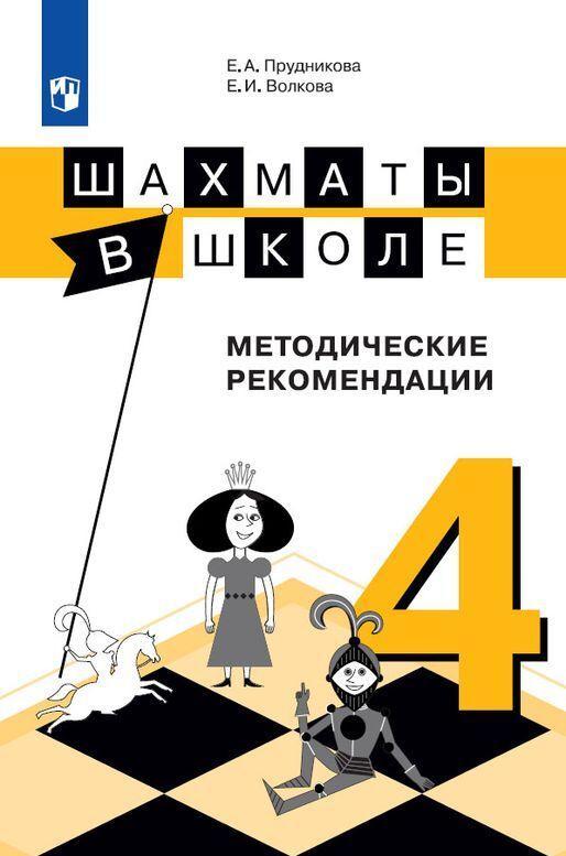 Шахматы в школе. Методические рекомендации. 4 класс. Учебное пособие для общеобразовательных организаций.
