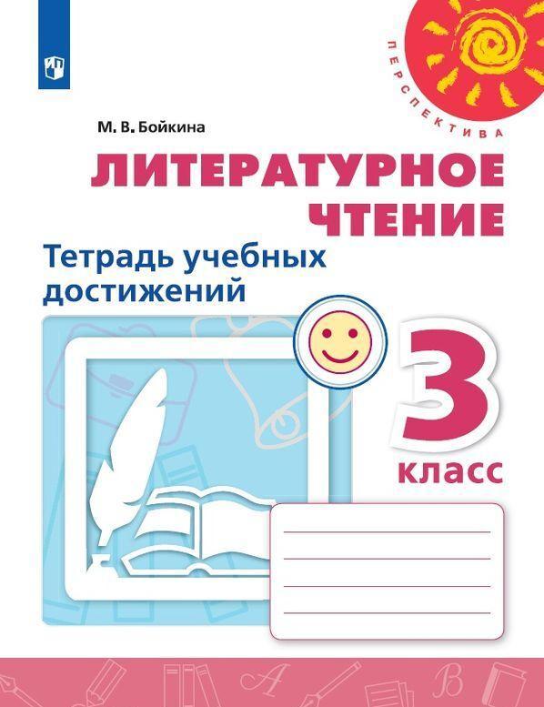 Literaturnoe chtenie. Tetrad uchebnykh dostizhenij. 3 klass. Uchebnoe posobie dlja obscheobrazovatelnykh organizatsij. (Perspektiva)