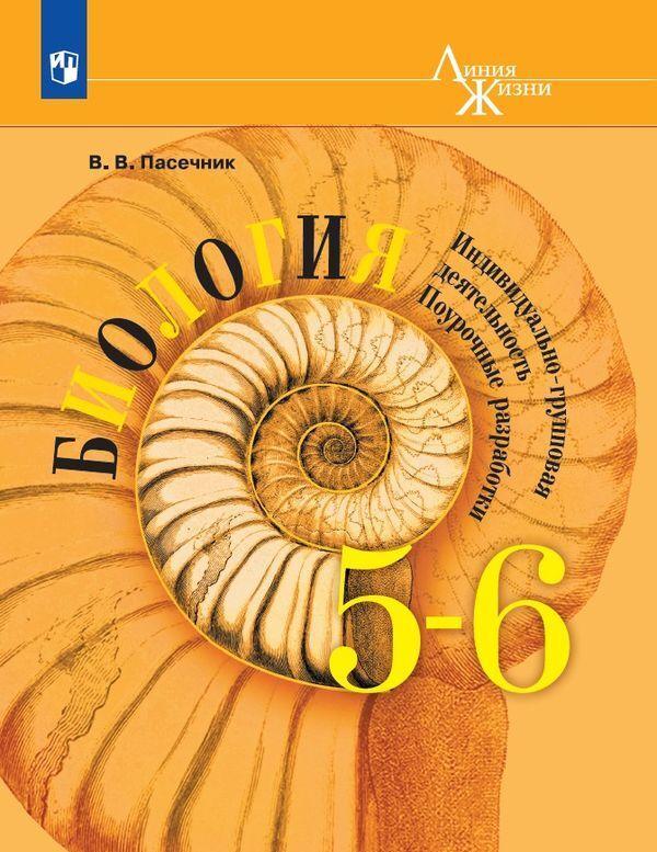 Biologija. Individualno-gruppovaja dejatelnost. Pourochnye razrabotki. 5-6 klassy
