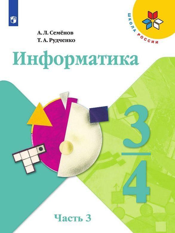 Информатика. 3-4 классы. В 3 частях. Часть 3.