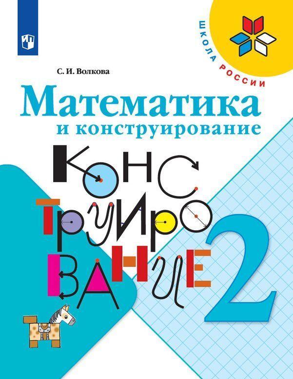 Matematika i konstruirovanie. 2 klass. Uchebnoe posobie dlja obscheobrazovatelnykh organizatsij (Shkola Rossii)