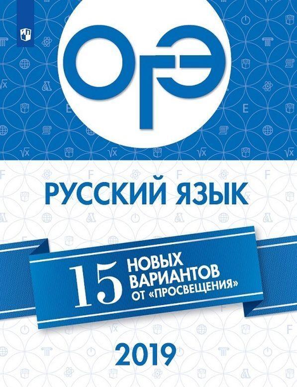 """OGE. Russkij jazyk. 15 novykh variantov ot """"Prosveschenija"""""""