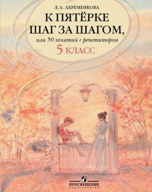 K pjaterke shag za shagom, ili 50 zanjatij s repetitorom. Russkij jazyk. 5 klass. Uchebnoe posobie dlja obscheobrazovatelnykh organizatsij.