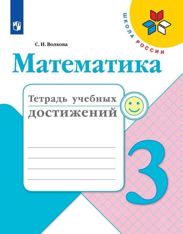 Matematika. Tetrad uchebnykh dostizhenij. 3 klass.