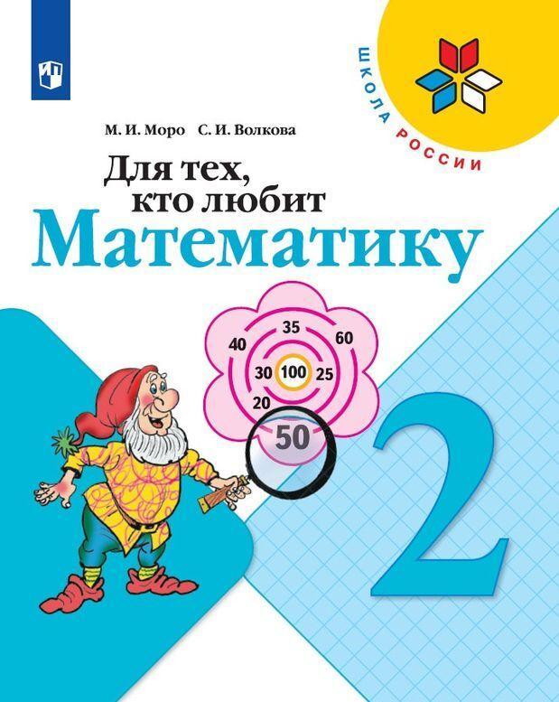 Dlja tekh, kto ljubit matematiku. 2 klass. Uchebnoe posobie dlja uchaschikhsja obscheobrazovatelnykh organizatsij (Shkola Rossii)