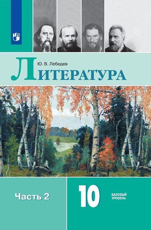 Literatura. 10 klass. V 2-kh chastjakh. Ch. 2