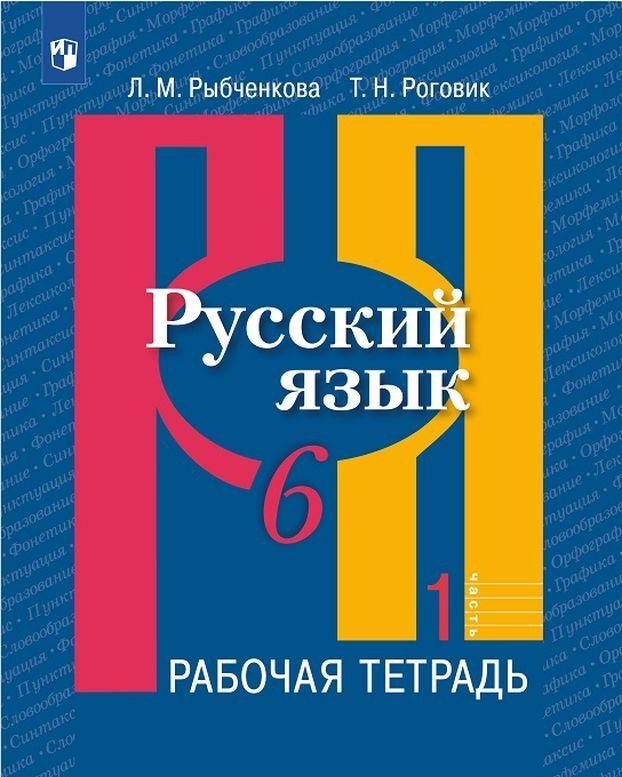 Russkij jazyk. Rabochaja tetrad. 6 klass. V dvukh chastjakh. Chast 1
